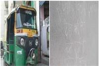 अॉटोचालक की हत्या के बाद कोहराम, कातिल ने सरिए से शव पर गोदकर लिखा इकबाल-ए-जुर्म