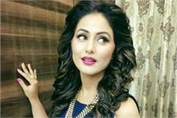 जानिए टीवी की बहू हिना खान का ब्यूटी सीक्रेट
