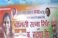 निकाय चुनाव में सत्ता की जंगः पूर्व मंत्री की पत्नी कांग्रेस, भतीजा BSP व भाभी निर्दलीय से प्रत्याशी