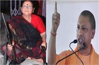 निकाय चुनावः सीएम योगी की 'दीदी' को भाजपा ने बनाया प्रत्याशी
