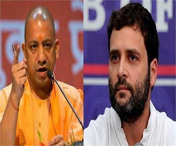 राहुल का अध्यक्ष बनना 'कांग्रेस मुक्त' नारे की ओर एक बढ़िया कदमः योगी