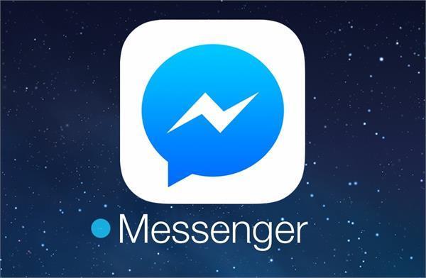 फेसबुक मैसेंजर के जरिए अब सेंड की जा सकेंगी 4K फोटोज
