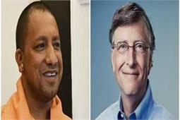 बिल गेट्स की योगी से 17 नवंबर को होगी मुलाकात