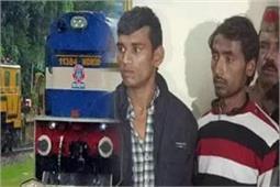 लुटेरों का फिल्मी अंदाज, 2 रुपए के सिक्के से रोक देते थे ट्रेन