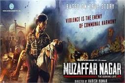 'पद्मावती' के बाद अब फिल्म 'मुज़फ्फरनगर द बर्निग लव' का शुरू हुआ विरोध