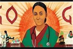 भारत की पहली महिला डॉक्टर रखमाबाई को गूगल ने किया याद