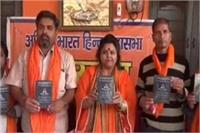 नाथूराम गाेडसे काे मिले शहीद का दर्जाः हिंदू महासभा