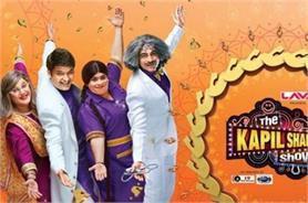 'द कपिल शर्मा शो' फिर से होगा शुरू, सोनी टीवी ने की पुष्टि ''लौट रहे हैं कपिल शर्मा''