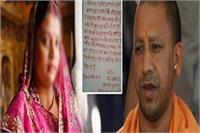 महिला ने हक पाने के लिए खून से लिखा CM योगी को पत्र, भ्रष्ट अधिकारियों की खोली पोल