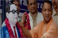 योगी सरकार का निर्देश: UP विधानसभा समेत सरकारी दफ्तरों में लगेगी अंबेडकर की फोटो