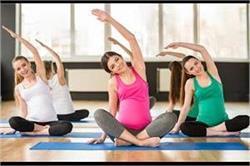 प्रैग्नेंसी में व्यायाम पर दें खास ध्यान, मां और बच्चा रहेंगे सेहतमंद