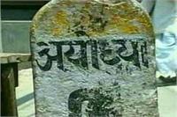 विकास को तरसती राम की अयोध्या को ही बना दिया गया विवादित
