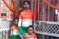 'वंदे मातरम' का सपोटर्र बना मुस्लिम परिवार, लेकिन समुदाय कर रहा दरकिनार