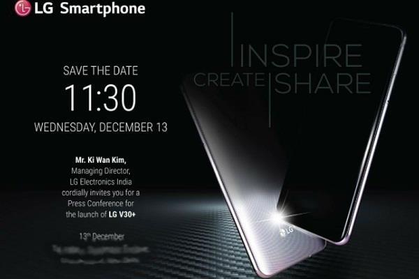 भारत में 13 दिसंबर को लांच होगा LG V30+ स्मार्टफोन