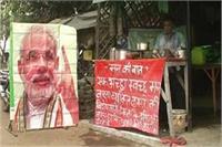 PM को आदर्श मानता है यूपी का ये चायवाला, जनता तक पहुंचाता है मोदी के संदेश