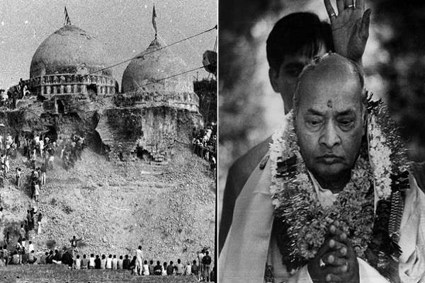 इधर बाबरी मस्जिद जमींदोज हो रही थी उधर प्रधानमंत्री कर रहे थे पूजा