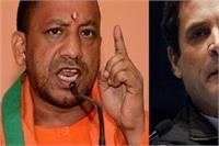 राहुल को अपने राजनैतिक भविष्य को देखना चाहिए वो अमेठी की सीट भी नहीं जीत सके: योगी