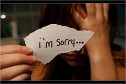 बार-बार सॉरी बोलने से भी खराब हो सकते है रिश्ते, जानिए कैसे