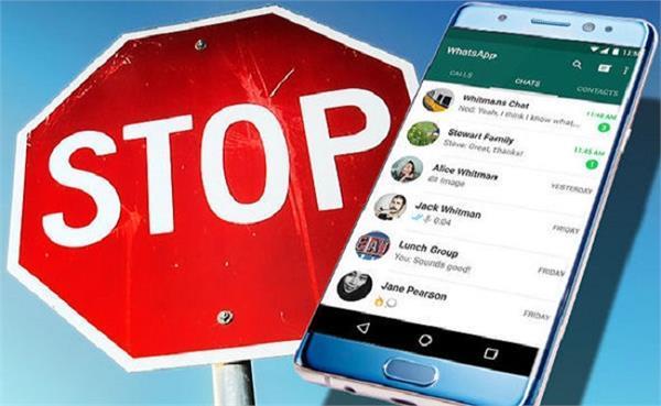 इन स्मार्टफोन्स में 2018 से नहीं चलेगा WhatsApp