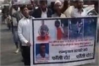 राजसमंद लाइव मर्डरः सरकार तक आवाज पहुंचाने के लिए AIMIM ने किया विरोध प्रदर्शन
