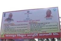 प्रधानमंत्री सौभाग्य योजना के तहत कानपुर में बांटे गए मुफ्त बिजली कनेक्शन
