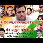 सोशल मीडिया पर राहुल के नाम का वायरल ये पोस्टर बन रहा चर्चा का विषय