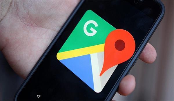 Google Maps में शामिल होगा नया फीचर, मंजिल आते ही मिलेगी नोटिफिकेशन