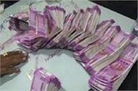 जारी है काले धन पर छापेमारी, 26 लाख रुपए की नई करंसी बरामद