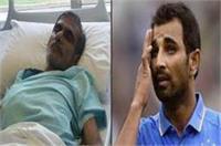 क्रिकेटर मोहम्मद शमी के पिता का निधन, आज किया जाएगा सुपुर्द-ए-खाक