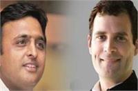 UP ELECTION 2017: सपा-कांग्रेस मिलकर लड़ेंगे चुनाव, इतनी सीटों पर होगी टीम राहुल