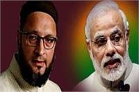 ओवैसी का PM पर निशाना, कहा- मोदी ने ताजमहल और लाल किला बनवाने का श्रेय भी ले लिया होता