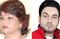 सपा ने पूर्व मंत्री उमा किरण और मनीष चौहान को 6 वर्ष के लिए किया निष्कासित