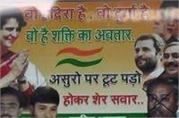 अमर्यादित टिप्पणी पर कांग्रेस का पोस्टर वार-विनय कटिहार को बताया 'असुर'