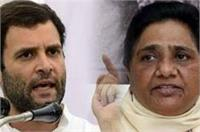 मायावती और संघ की तुलना मत करिए: राहुल गांधी