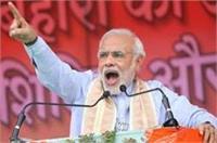 यूपी: PM मोदी मेरठ में आज चुनावी रैली को करेंगे संबोधित