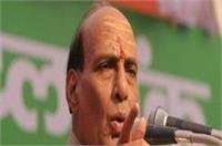 विकास के लिए उप्र में भाजपा सरकार जरूरी : राजनाथ सिंह