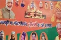 राम मंदिर बनवाने के लिए 'आज़म खान' ने लगाए होर्डिंग्स
