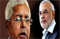 लालू का PM पर तीखा हमला- मोदी ने नोटबंदी नहीं, 125 करोड़ जनता की ''नसबंदी'' कर दी