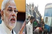 'कानपुर ट्रेन हादसे पर देश को गुमराह कर रहे PM मोदी'