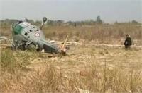 इलाहाबाद में इंडियन एयरफोर्स का चेतक हेलीकॉप्टर क्रैश
