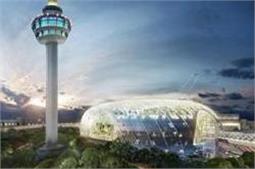 यह है दुनिया का सबसे खूबसूरत एयरपोर्ट