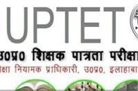 UP-TET 2016: परीक्षा परिणामों में 89 प्रतिशत अभ्यर्थी फेल, देखें परिणाम