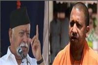 RSS का फरमान, योगी सरकार और पुलिस से दूर रहें स्वयं सेवक