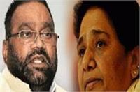 मायावती के पाखंड का हो गया खात्मा, उनका अहंकार BSP को ले डूबा: मौर्य
