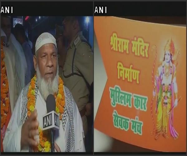 जय श्री राम के नारे के साथ अयोध्या पहुंचे मुस्लिम कारसेवक, बोले- कराओ राम मंदिर का निर्माण