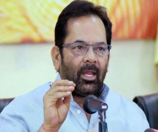 BJP मुस्लिम विरोधी नहीं, केंद्र समुदाय के लिए योजनाएं बना रहा है: नकवी