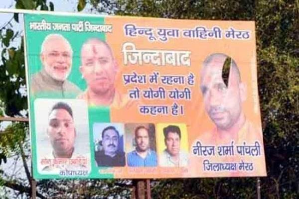 हिंदू युवा वाहिनी ने लगाया विवादित बैनर, कहा-यूपी में रहना है तो योगी-योगी कहना