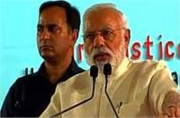 PM मोदी के आगमन से पहले पंडाल में हुआ शार्ट सर्किट, बड़ा हादसा टला