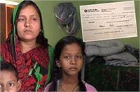 वाराणसीः शहीद की फैमिली को दिया सेना का चेक हुआ बाउंस, बैंक ने बताई ये वजह