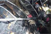 शार्ट सर्किट से घर में लगी भीषण आग, एक झटके में पूरा परिवार तबाह